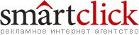 SmartClick (СмартКлик) - рекламное интернет агентство